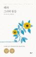 해와 그녀의 꽃들(양장본 HardCover)