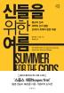 신들을 위한 여름(걸작 논픽션 8)(양장본 HardCover)