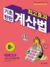 최고효과 기초탄탄 계산법. 8(초등 4학년)