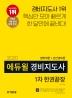 경비지도사 1차 한권끝장(2020)(에듀윌)