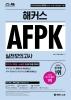 AFPK 실전모의고사(2020)(해커스)(개정판)
