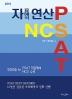 PSAT NCS 자료해석 연산(2019)