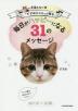 [해외]幸運を招く猫「すずめちゃん」が贈る每日がハッピ-になる31のメッセ-ジ