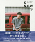 [해외]KNOWS KEI TANAKA PHOTO BOOK