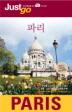 저스트고 파리(2013-2014)(개정판)(초대형휴대지도, 지하철노선도포함)(Just Go 7)