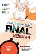 고등 영어영역 영어 Final 실전모의고사(2020)(EBS)