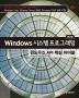 WINDOWS 시스템 프로그래밍(제4판)(4판)