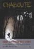 만월(이룸의 아트카툰 3)