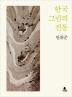 한국 그림의 전통(양장본 HardCover)
