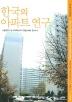 한국의 아파트 연구 (아연 동아시아연구총서 13)