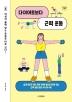 다이어트보다 근력 운동(Collect 9)