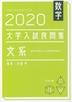 [해외]數學大學入試良問集文系 2020