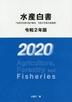 [해외]水産白書 令和2年版