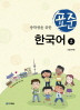 표준 한국어. 2(중학생을 위한)(CD1장포함)