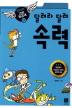 달려라 달려 속력(GO GO 과학특공대(고고 과학특공대) 11)
