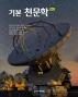 기본 천문학(6판)(양장본 HardCover)