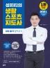 성피티의 생활스포츠지도사 2급 필기 합격공식(2021)