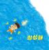 심심해(한울림 꼬마별 그림책 16)(양장본 HardCover)