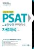 PSAT for 5급/7급 민간경력자 자료해석(2021)(개정판 5판)