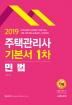 민법 기본서(주택관리사 1차)(2019)