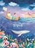 물 난리(바둑이 초등 저학년 그림책 시리즈 10)