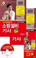 소방설비기사(전기4) 실기(2019)(무료 동영상이 있는)(CD1장포함)