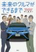 [해외]未來のクルマができるまで 世界初,水素で走る燃料電池自動車MIRAI