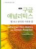 구글 애널리틱스(개정판)(에이콘 검색 마케팅 웹 분석 시리즈 6)(Paperback)