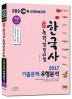 한국사 능력검정시험 기출문제 유형분석 고급(1급 2급)(2017)(EBS 스타트)
