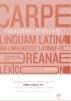 카르페 라틴어 한국어 사전(양장본 HardCover)