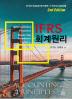 IFRS 회계원리(2판)