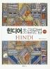 힌디어(Hindi) 초급문법