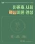 민준호 사회 핵심이론 완성(2021)(커넥츠 공단기)
