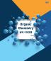 Organic Chemistry 솔메 기본문풀(2판)