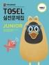 TOSEL 실전문제집 Junior(CD2장포함)