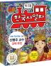 한국사열차 1~5권 세트(전5권)