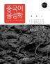 중국어 음성학(증정본)(양장본 HardCover)