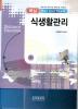 식생활관리(식품 3)(2012)(핵심)