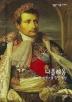 나폴레옹(살림지식총서 360)