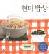 현미 밥상(세상에서 가장 건강한 선물)