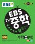 중학 수학 중2(하)(2018)(EBS TV)