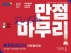 고등 자연계(이과) 봉투모의고사 Red Edition(2020)(2021 수능대비)(EBS 만점마무리)