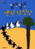 알쏭달쏭 펭귄 탐정단(한림 저학년문고 7)