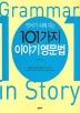 101가지 이야기 영문법(영어가 쉬워지는)