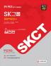 SKCT SK그룹 종합역량검사: 실전편(2017 상반기 채용대비)(개정판 3판)