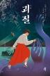 괴질(오늘의 청소년 문학 33)(반양장)