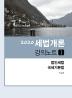 세법개론 강의노트. 1: 법인세법 국세기본법(2020)