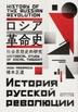[해외]ロシア革命史 社會思想史的硏究