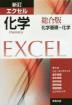 エクセル化學總合版 化學基礎+化學