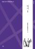 백치. 2(진형준 교수의 세계문학컬렉션 46)